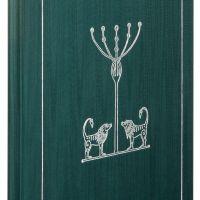Imagen de la portada del Libro de Daniel, encuadernación en Moaré