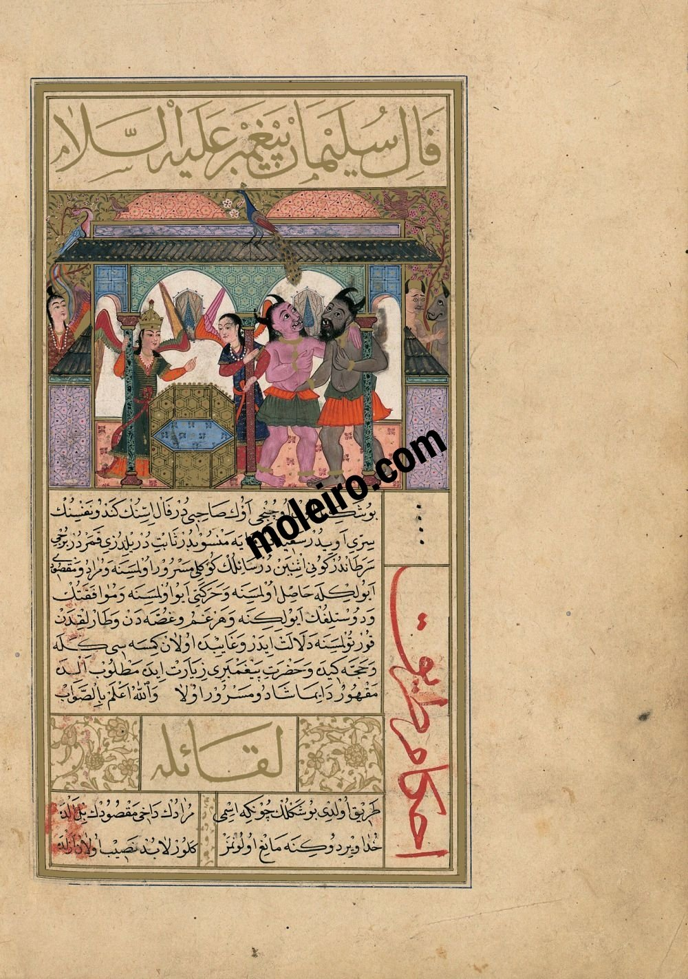 The Book of Felicity f. 131v, The Divination of the Prophet Sulayman (Solomon)