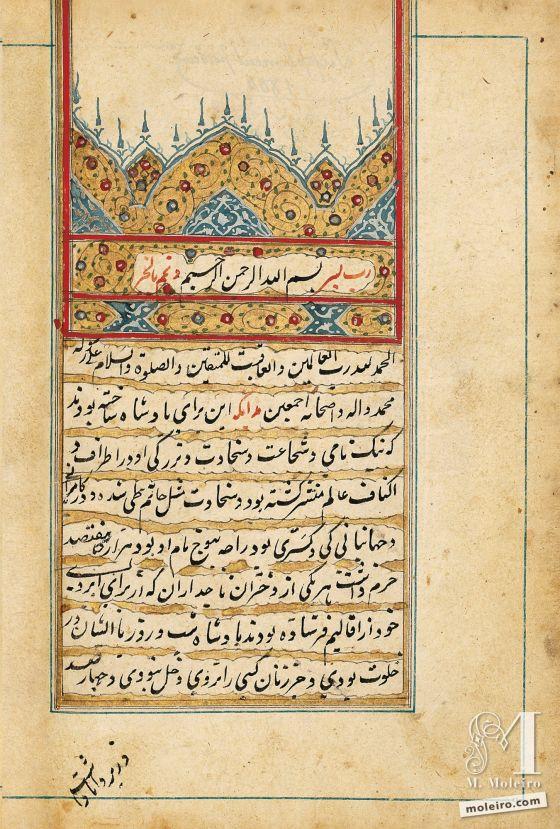 Lazzat al-nisâ(The pleasure of women) f. 1v