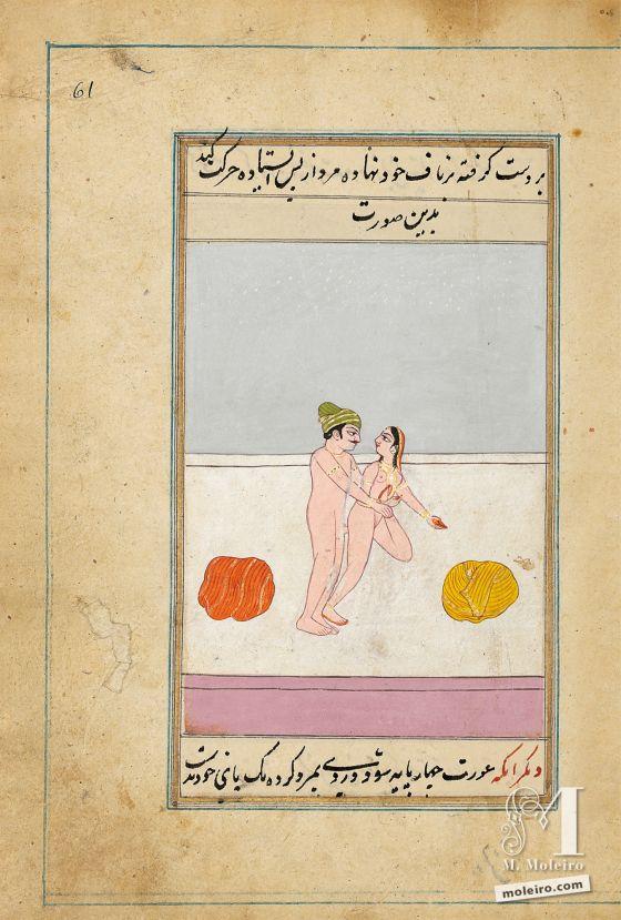 Lazzat al-nisâ (Die Lust der Frauen)  f. 61r